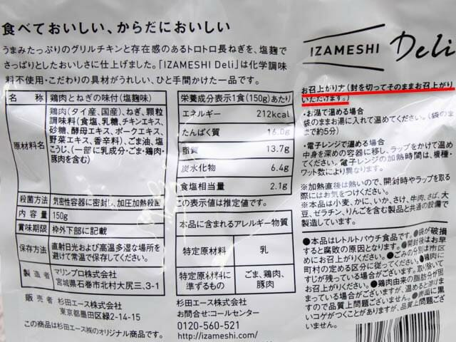 IZAMESHI(イザメシ) 鶏肉とねぎの味付け-説明