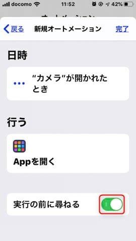 コントロールセンターからサードパーティ製アプリの起動 設定方法12