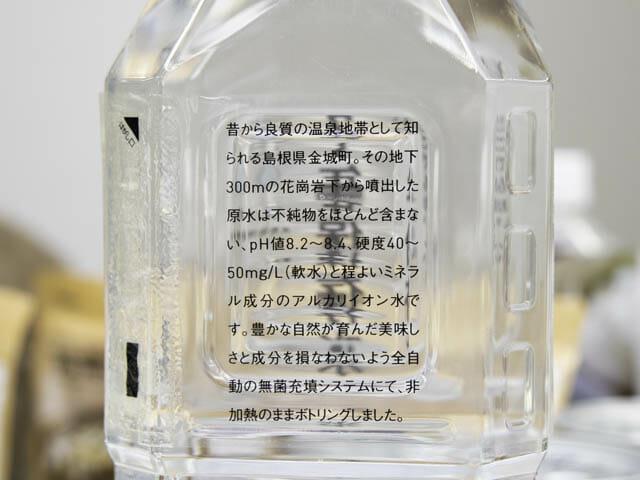 IZAMESHI(イザメシ) 7年保存水-説明