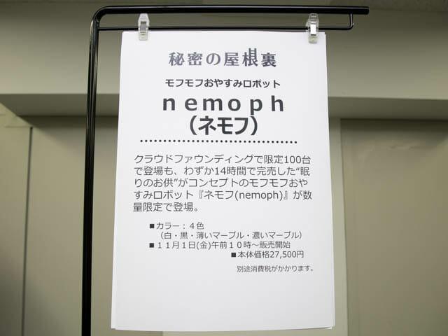 ネモフ(nemoph) 説明