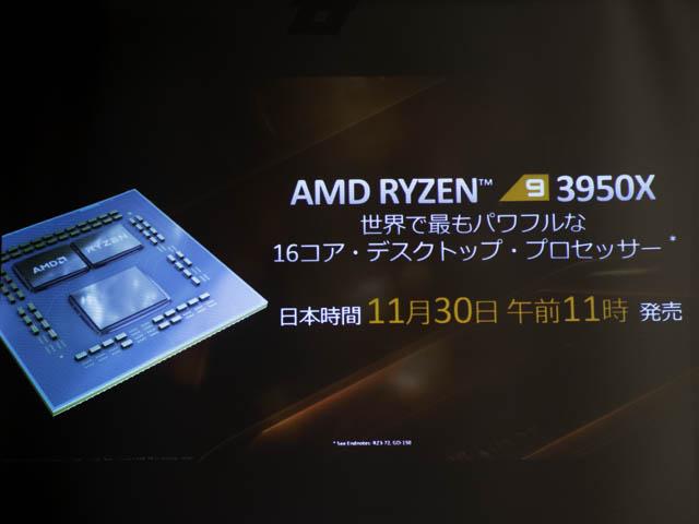 これで出揃った第3世代AMD Ryzen 9 3950X登場