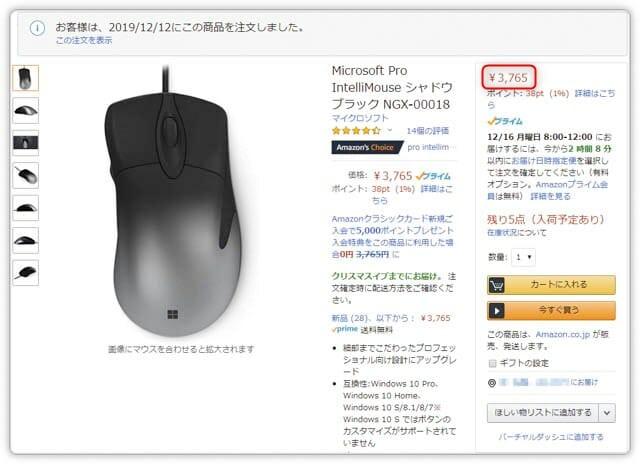 Microsoft-Pro-IntelliMouseがAmazonで3,765円 Amazon価格