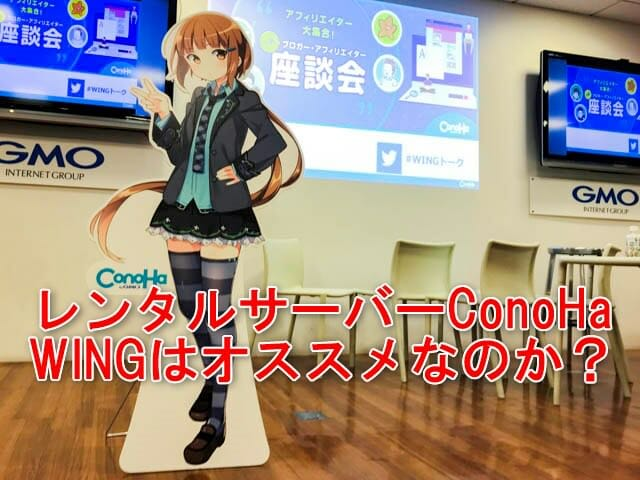 国内最速のレンタルサーバーを謳うConoHa WINGはオススメなのか?