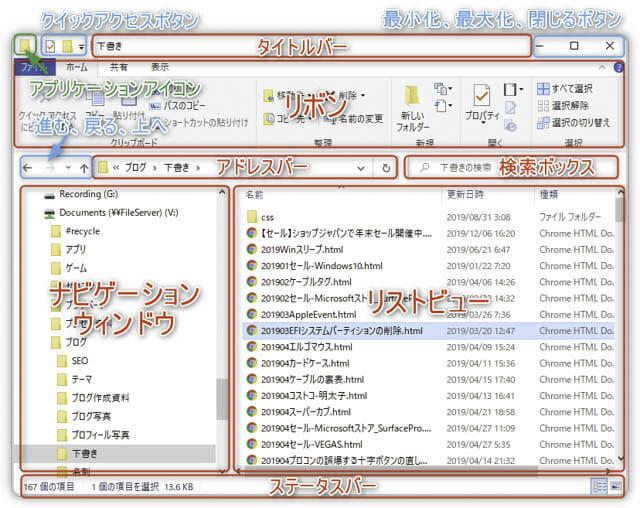 Windows 10エクスプローラー便利なショートカット一覧