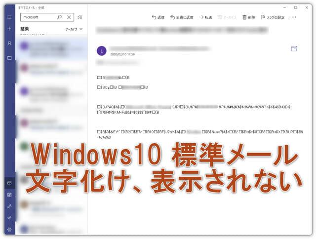 Windows10の標準メールが文字化けしたり表示されない
