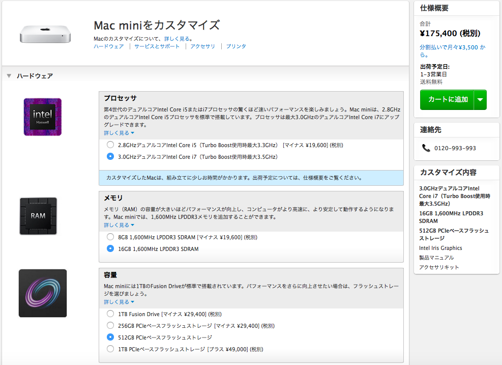 Apple Online Store Mac miniカスタマイズ