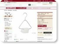 http://www.muji.net/store/cmdty/detail/4548076260646?searchno=1