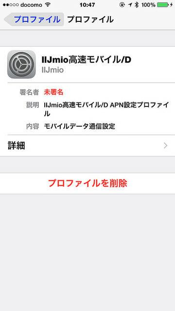 IIJ mio構成プロファイル