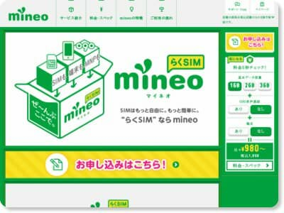 http://mineo.jp/