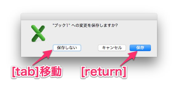 Macのダイアログ