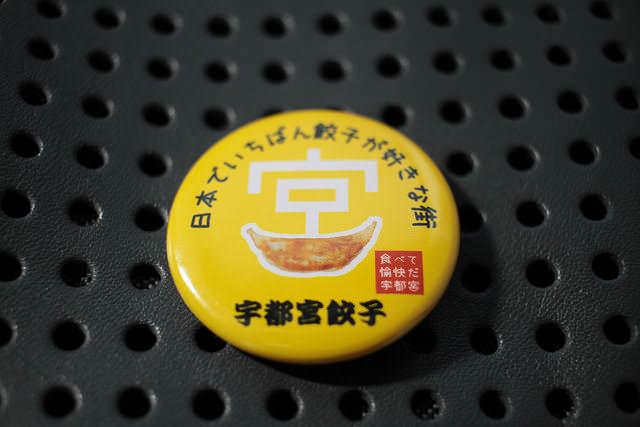 17餃子缶バッチ