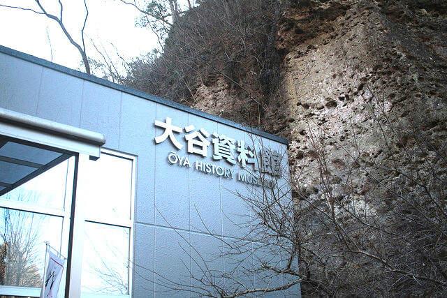 7大谷資料館入口