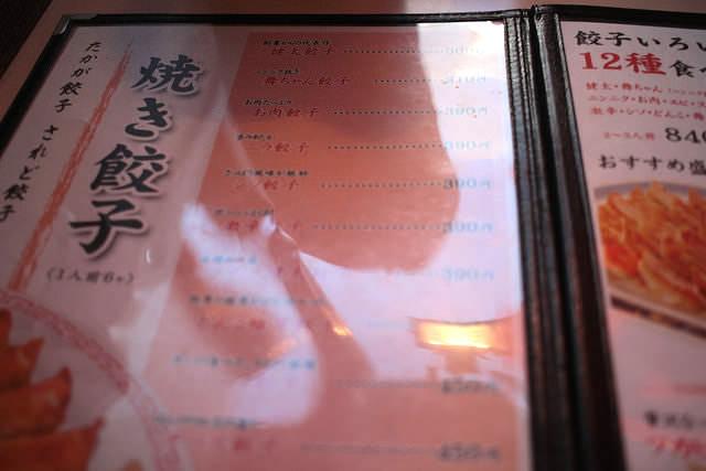 19餃子館メニュー