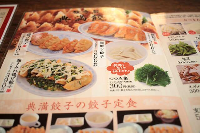 23典満餃子メニュー