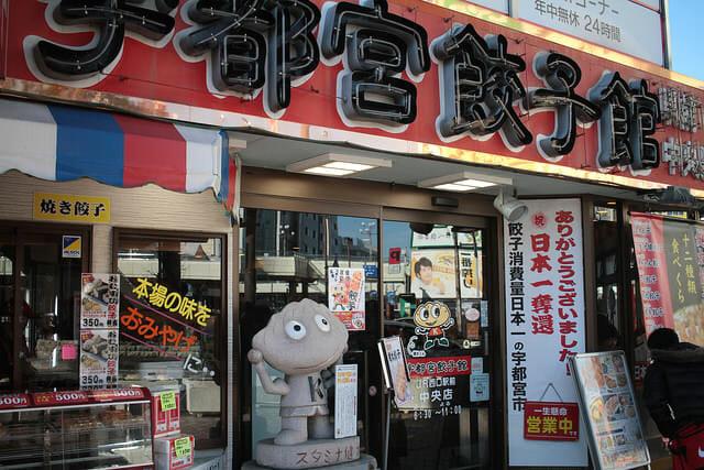18餃子館店舗