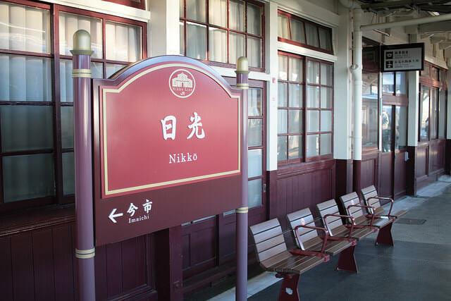 17日光駅ホーム