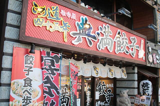 22典満餃子店舗