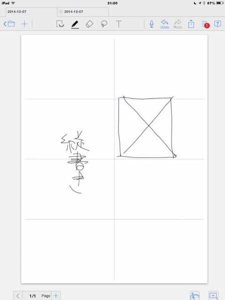 MetaMoJi Note Vertical test