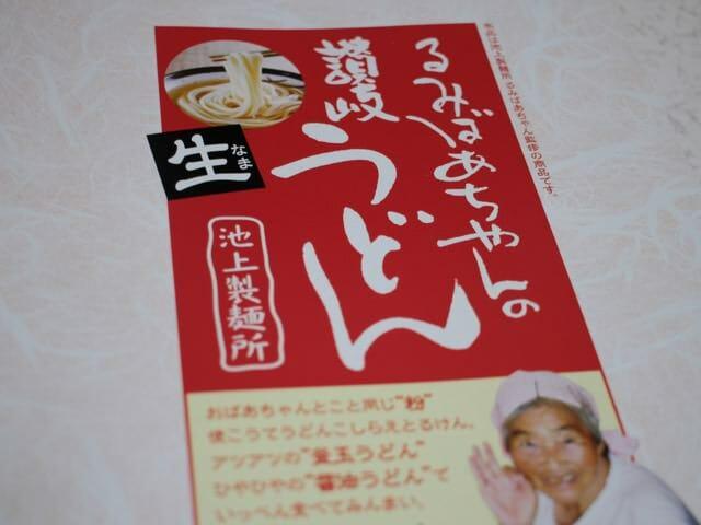 SanukiUdonPackage