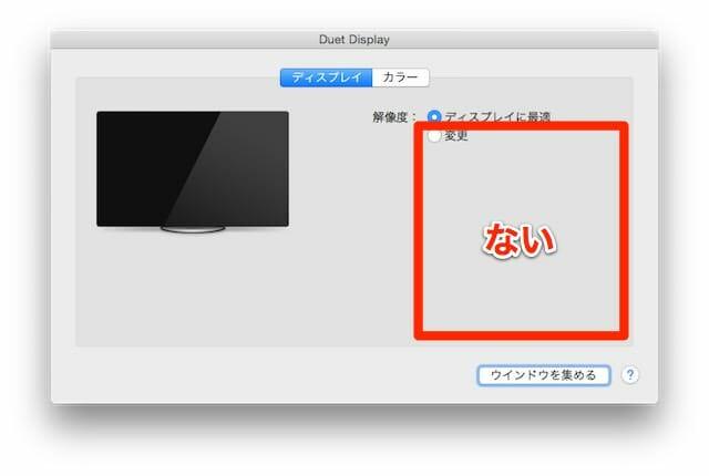 7ディスプレイ設定iPad Air