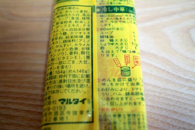 9マルタイ棒ラーメンパッケージ裏面冷やし中華レシピ