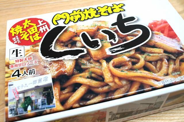 2太田焼そばパッケージ
