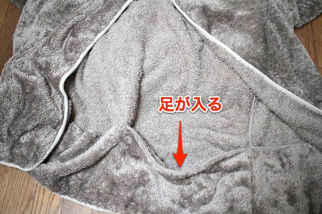 8着る毛布足下