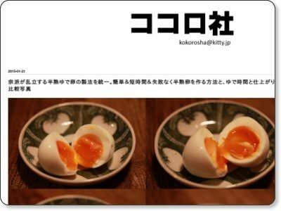 ココロ社さんゆで卵