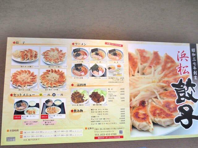 4 浜松餃子メニュー