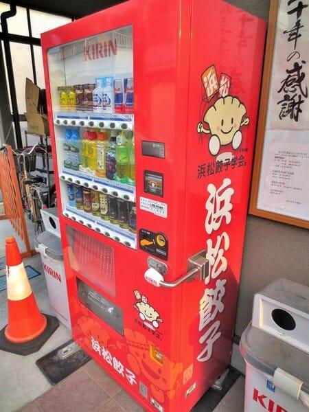 3 浜松餃子自販機