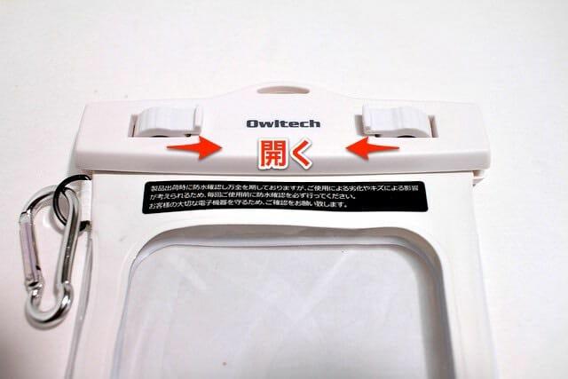 4 防水ケース開閉装置内側