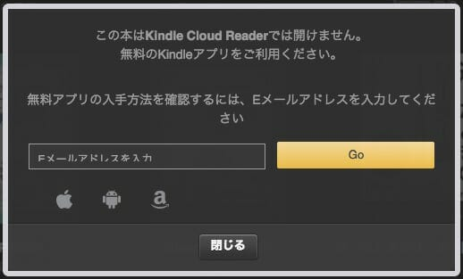 3 Kindle Cloud Readerで開けない