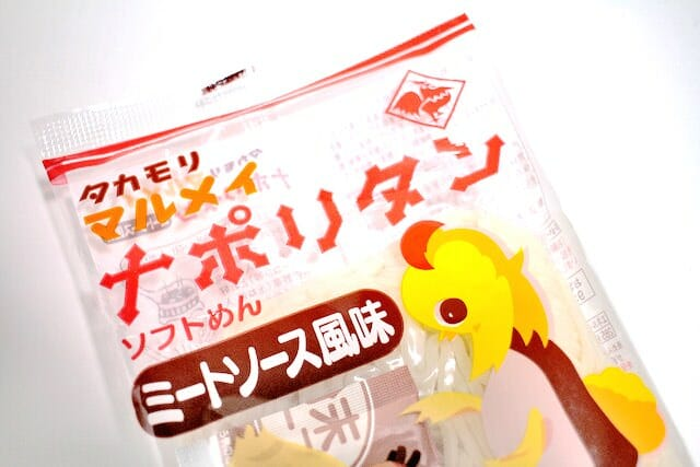 2 ナポリタンミートソース風味パッケージ
