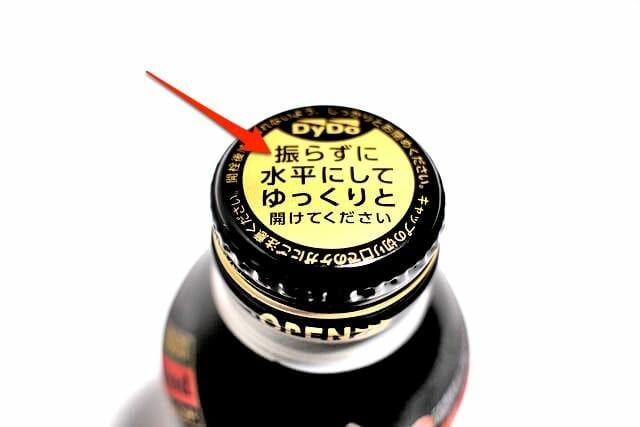 3 ダイドーブレンド BLACK キャップ