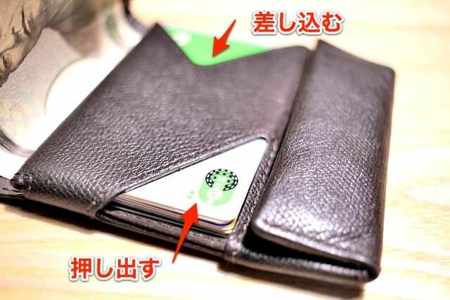 5 薄い財布 カード切れ込み