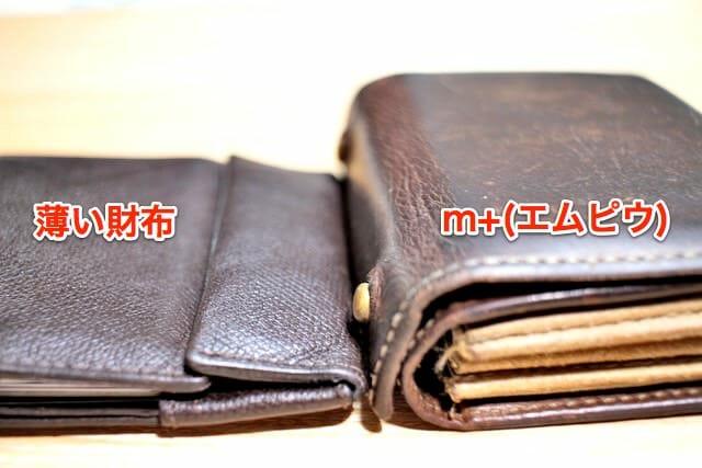 8 薄い財布 厚さ比較