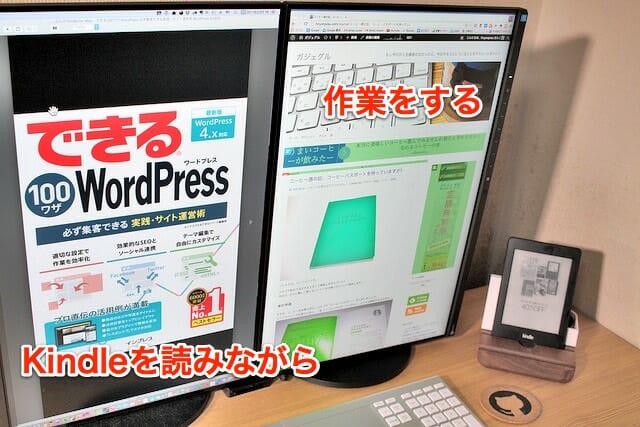 5 KindleMac版ながら作業