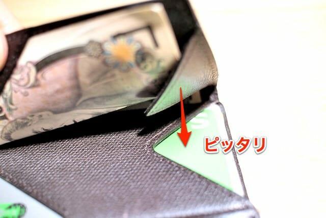 7 薄い財布 折り畳み切り合わせ