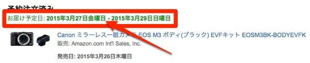 EOSM3Amazon予約