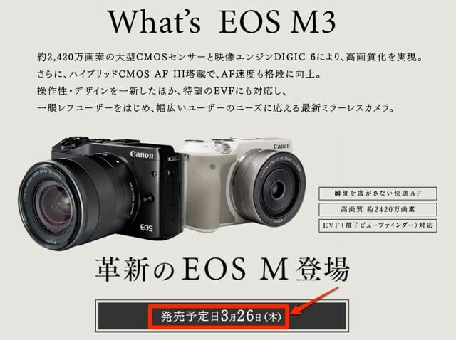 EOSM3発売日決定