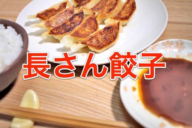1 長さん餃子 食卓