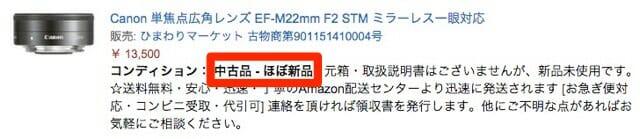 EF M22 Amazon購入