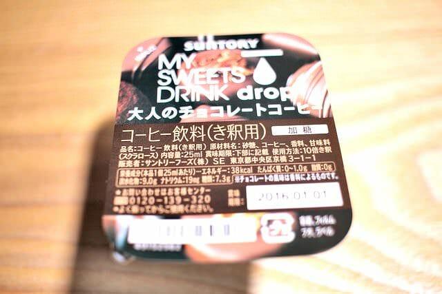 大人のチョコレートコーヒー