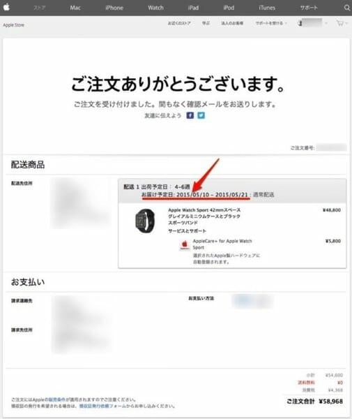 Apple Watch Sport 42mm 注文