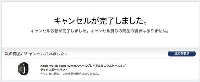 Apple Watch Sport キャンセル完了