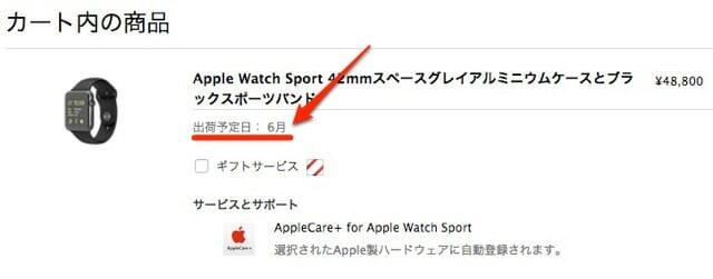 Apple Watch予約開始17時