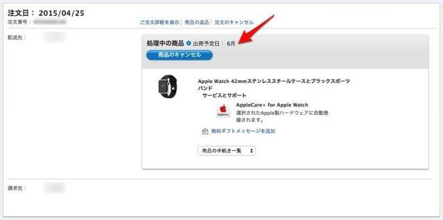 Apple Watch 注文