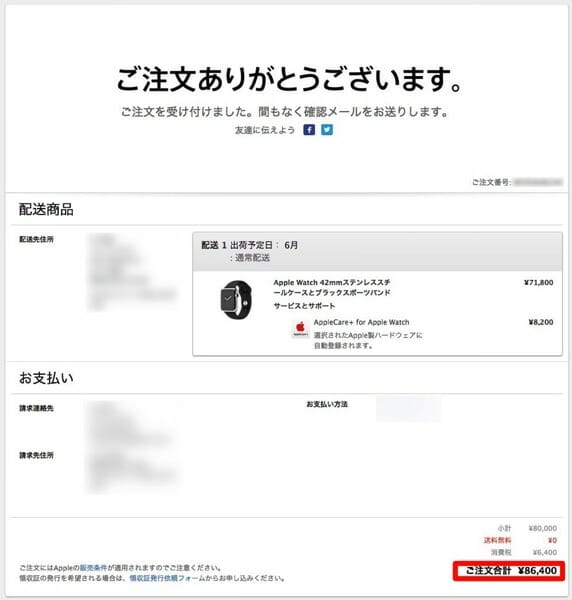Apple Watch 注文確定