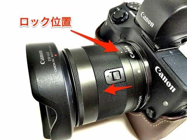 EF M11 22mm レンズ収納ロック