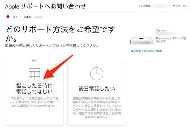 Apple サポート方法